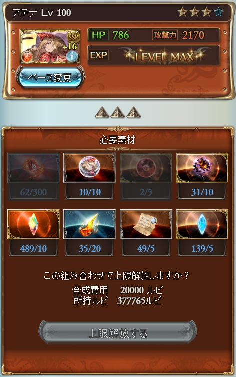 20160810-3