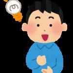 ec-hirameki_man