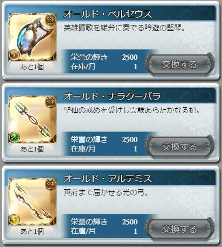 栄誉の輝き 石マルチ武器2