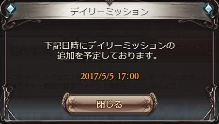 アストレイ・アルケミスト-デイリーミッション