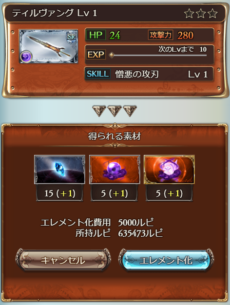 剣エレメント ガチャ産SR