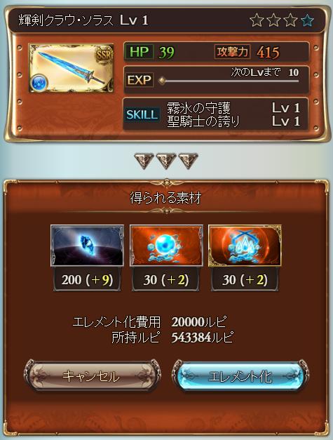 剣エレメント ガチャ産SSR武器