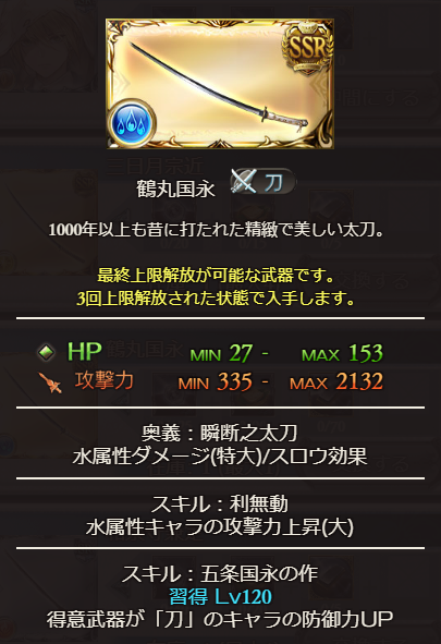 鶴丸国永 武器