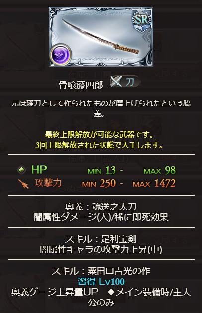 骨喰藤四郎 武器