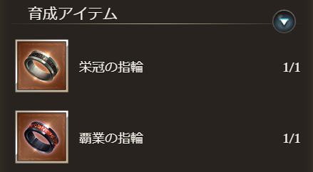 覇業の指輪 栄冠の指輪 カッパサマー・クロニクル