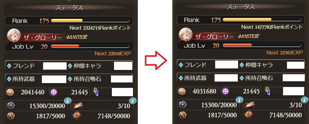 金銀スライム RP ルピ