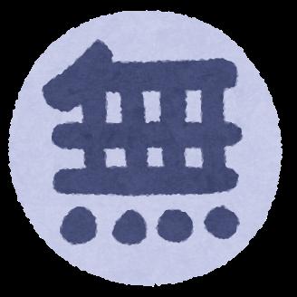 なる 鍵 虚ろ 【グラブル】虚ろなる魄/ラクリモサ/粘っこい茸集めの最高効率は? 半額時は?