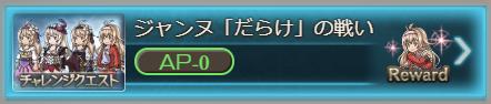 ジャンヌダルク イベント限定スキン