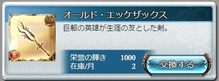 栄誉の輝き 石マルチ武器1